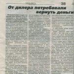 """Статья в газете """"Доска объявлений"""" №32 от 19 августа 2009 г."""