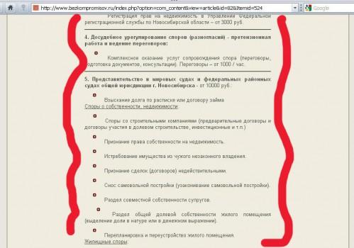 """Юридическая фирма """"Без компромиссов"""""""