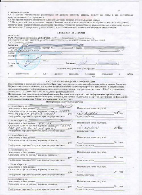 договор Жилфонд1