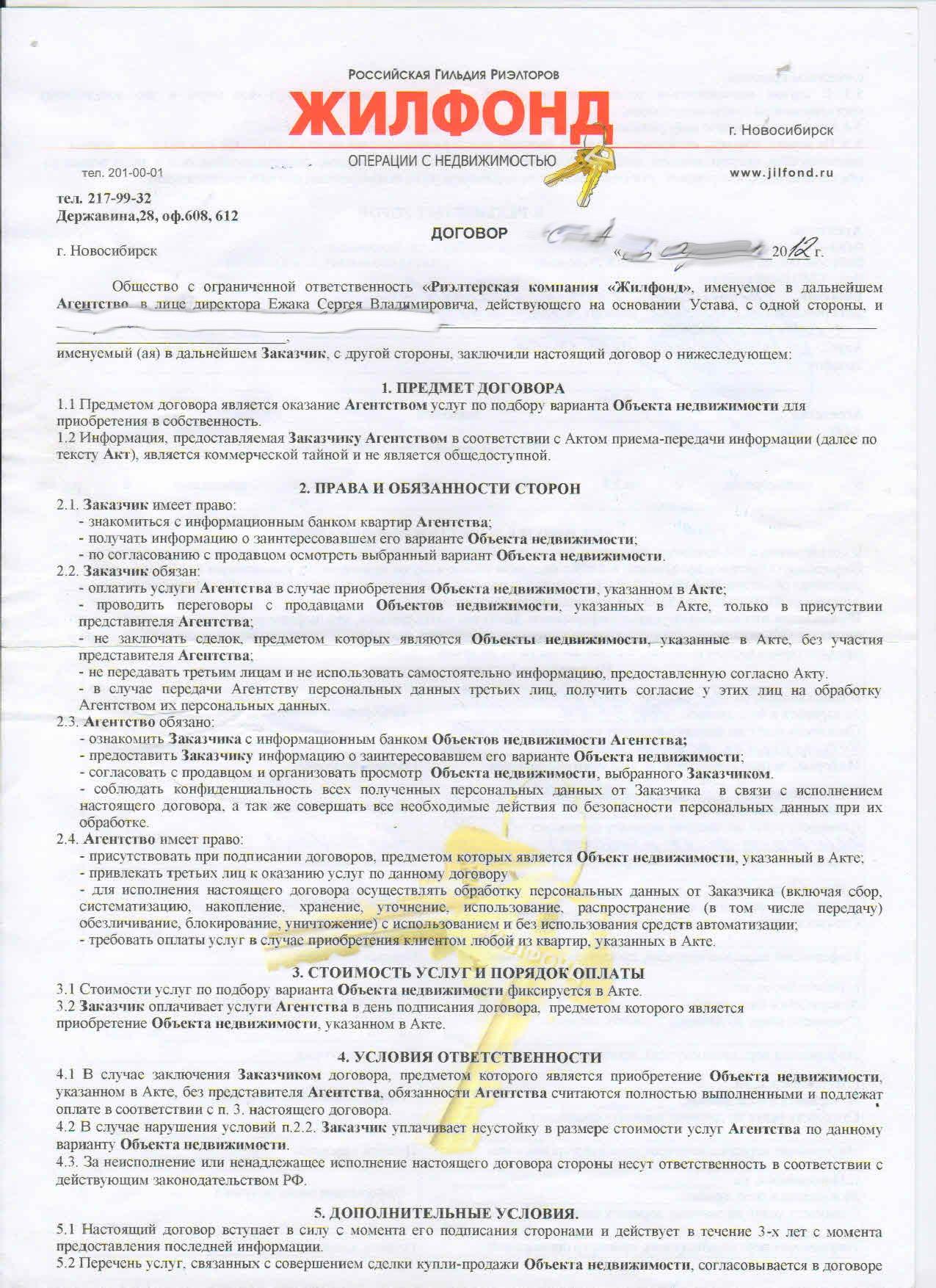договор агента с агентством недвижимости
