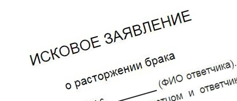 иркутск заявление о расторжении брака