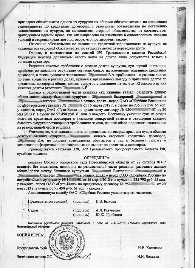 онлайн заявка на кредит в красноярске