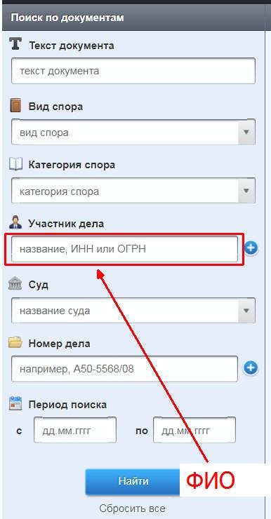 как узнать свой инн через интернет по паспорту онлайн бесплатно новосибирск