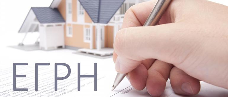 государственная регистрация недвижимости это