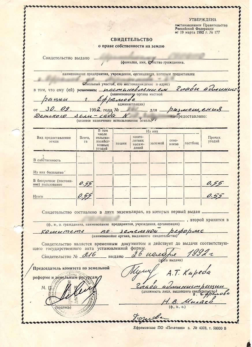 Документ на дачный участок подтверждающий право собственности