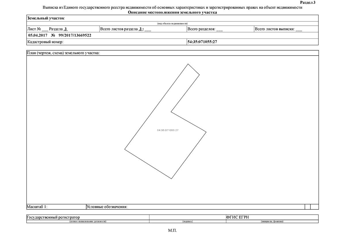 Какие сведения на недвижимое имущество можно запросить в ЕГРП