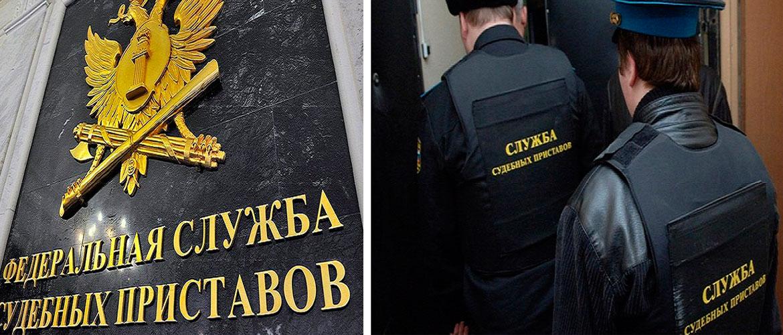 Как судебные приставы взыскивают долги по кредитам судебные приставы закроют россиянам безнадежные долги