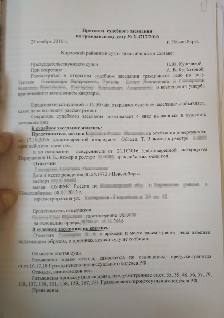 протокол по уголовному делу