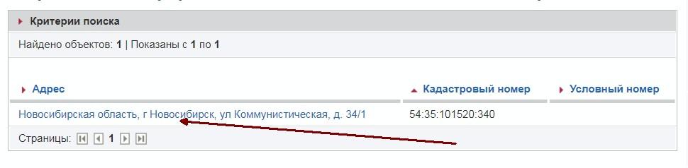 Изображение - Обременение на квартиру как проверить spravochnaya-informatsiya-ob-obremeneniyah-i-ogranicheniyah-nedvizhimosti1