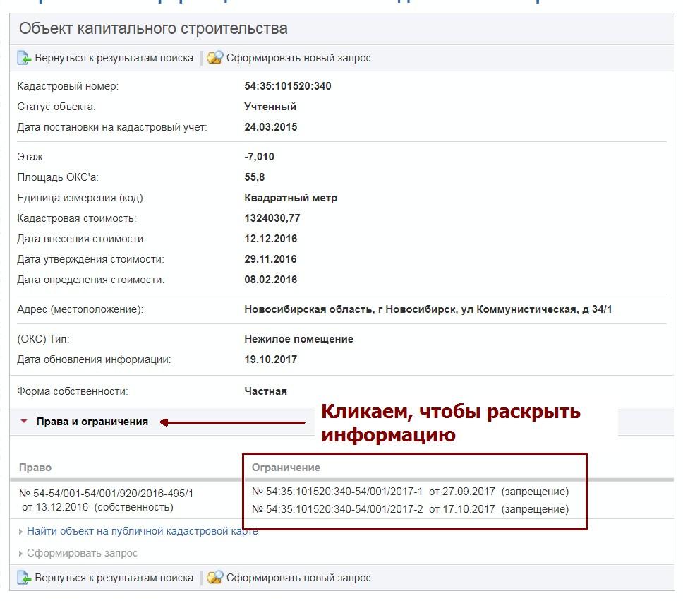 Изображение - Обременение на квартиру как проверить spravochnaya-informatsiya-ob-obremeneniyah-i-ogranicheniyah-nedvizhimosti2.jpg