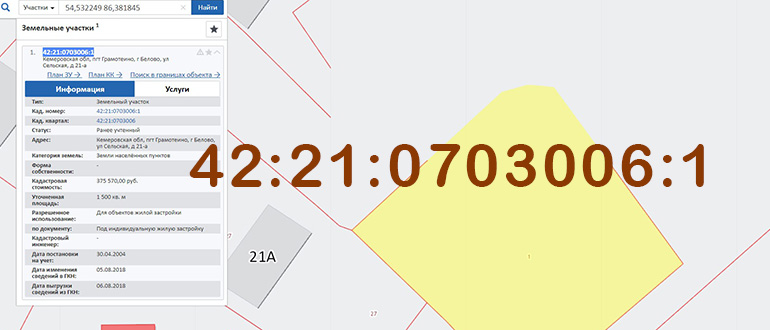 проверить кадастровый номер объекта земельного участка