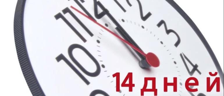 права потребителя 14 дней