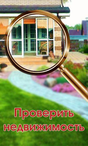 Заказать отчёт о проверке недвижимости